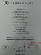 3C认证证书2015年二