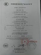 3C认证证书2015年三
