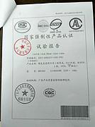 资质证书质量报告