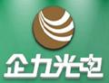 江门市企力光电科技有限公司