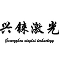 广州兴铼激光科技有限公司
