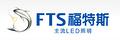 广东福特斯照明有限公司