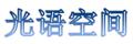 广东光语空间智能灯饰有限公司
