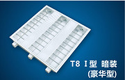 T8白色暗装I型长方形室内