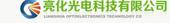 东莞市亮化光电科技有限公司