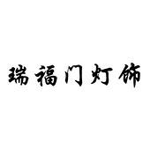 中山瑞福门灯饰制造厂