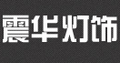 中山市震华灯饰有限公司