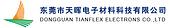 东莞市天晖电子材料科技有限公司