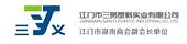 江门市三易塑料实业有限公司