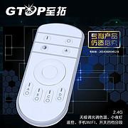 2.4GLED调光调色温电源遥控器