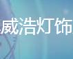 中山市横栏镇威浩灯饰厂