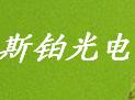 中山市斯铂光电科技有限公司