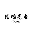 广东文韬光电科技有限公司