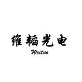 中山市古镇纬韬光电照明厂