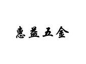 中山市横栏镇惠益五金制品厂