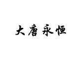 广东大唐永恒智能科技有限公司