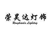 中山市荣昊达灯饰有限公司
