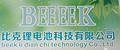 中山市比克锂电池科技有限公司