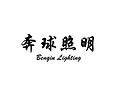 深圳市奔球照明有限责任公司