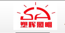 深圳市塑辉照明有限公司