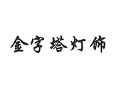 中山市金字塔灯饰有限公司