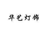 中山市华艺灯饰集团有限公司