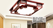 中式木雕茶楼led吸顶灯