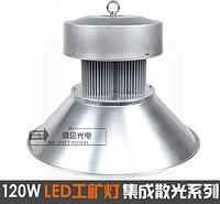 120W B款 LED集成散光工矿灯