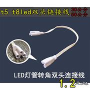 企迪T5配件led双头连接线