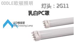 LED横插灯管