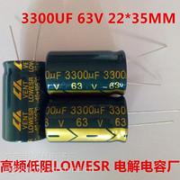 高频低阻抗铝电解电容器