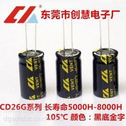 长寿命铝电解电容器