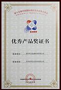 优秀产品奖证书