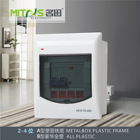 A/B系列2-4位低压照明豪华塑料配电箱开关箱