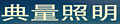 香港典量照明科技有限公司