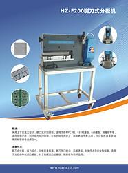HZ-F200 铡刀式割板机