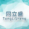 深圳市同立盛自动化设备有限公司