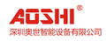 深圳奥世智能设备有限公司