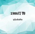 中山市古镇1986灯饰配件厂
