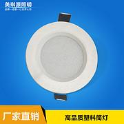 优质塑料LED筒灯