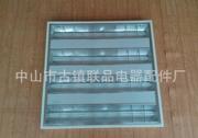 亚光铝镜面反光3X9W 600X600嵌入式暗装T8LED格栅灯盘