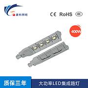 大功率LED集成路灯 400W