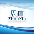 广州市周信橡塑制品有限公司