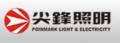 中山市尖锋电器有限公司