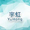 中山市宇虹照明科技有限公司