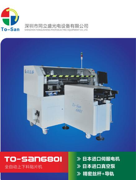 TO-San6801自动贴片机