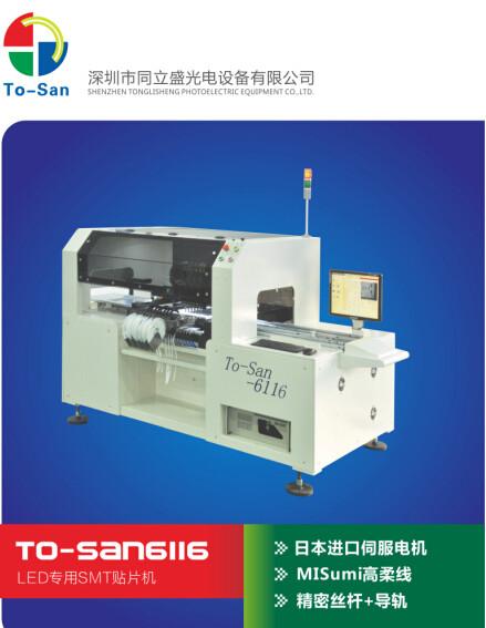 TLS-6116自动贴片机