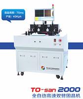 TOSAN2000全自动高速双臂固晶机