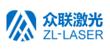 深圳市众联激光实业有限公司