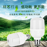 LED球泡灯-高富帅